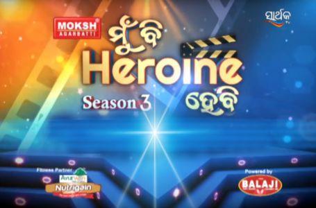 Mu-bi-heroine-hebi-season-4